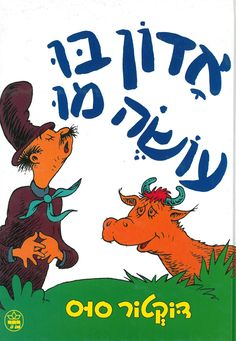 Mr. Brown Can Moo. Can You? (אדון בו עושה מו) by Dr. Seuss (דוקטור סוס) Children's Picture Books, English Language, Childrens Books, Alphabet, Nostalgia, Comic Books, Comics, Pictures, Photos