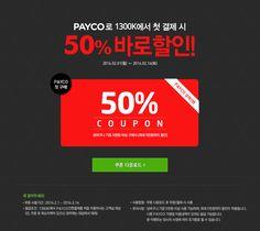 PAYCO로 1300K에서 첫 결제 시 50% 바로할인!