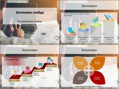 Шаблон презентации по информационным технологиям.