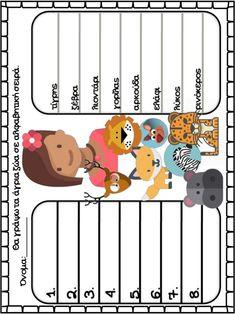 Η αλφαβήτα και η σειρά της. Φύλλα εργασίας και εποπτικό υλικό για την… Learn Greek, Greek Language, Primary School, Babe, Teacher, Education, Learning, Animals, Professor