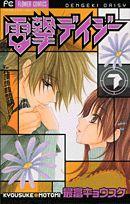 Dengeki Daisy Manga, Manga Reader, Losing Her, Manga To Read, Image Boards, Shoujo, Flowers, Anime, Cover