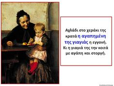Δραστηριότητες, παιδαγωγικό και εποπτικό υλικό για το Νηπιαγωγείο: Παγκόσμια Ημέρα Τρίτης Ηλικίας - Έργα Τέχνης με την Γιαγιά και τον Παππού...