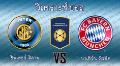 วิเคราะห์บอล กินเต็ม ฟุตบอล International Champions Cup ระหว่าง อินเตอร์ มิลาน vs บาเยิร์น มิวนิค เวลาแข่งขัน : 04.00 น. วันที่ 31 กค. 2559 International Champions Cup, Uefa Champions, Liverpool, Club