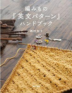 編みもの「英文パターン」ハンドブック by 西村 知子 http://www.amazon.co.jp/dp/4487808979/ref=cm_sw_r_pi_dp_1dO7ub1B101P0