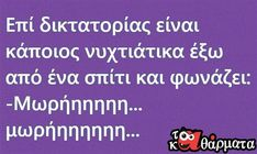 Funny Greek, Beautiful Flowers, Quotes, Quotations, Quote, Shut Up Quotes