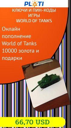 Онлайн пополнение World of Tanks 10000 золота и подарки Ключи и пин-коды Игры World of Tanks