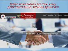 Конференция Seven Plus от 09.10.2017 г. Заработок в сети. Постоянный доход. - YouTube