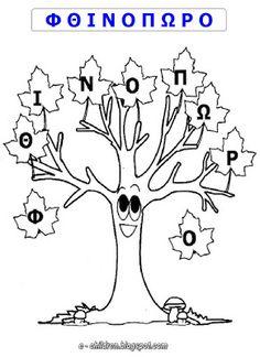 φθινόπωρο Diy For Kids, Crafts For Kids, Weather Worksheets, Preschool Education, Autumn Crafts, School Decorations, Autumn Activities, Autumn Trees, Early Childhood