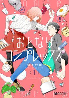 おとなりコンプレックス (1) (クロフネコミックス) | 野々村 朔 | 本 | Amazon.co.jp