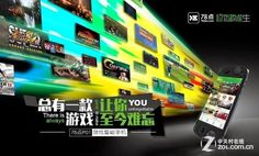 生活技.net: 模擬器之皇 - 堪比掌機78點P01遊戲智能手機