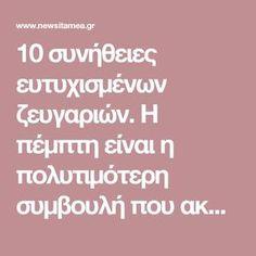 10 συνήθειες ευτυχισμένων ζευγαριών. Η πέμπτη είναι η πολυτιμότερη συμβουλή που ακούσατε ποτέ! Greek Quotes, Health Fitness, Marriage, Hair, Beauty, Jars, Valentines Day Weddings, Weddings, Mariage