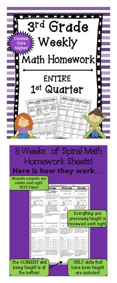 3rd Grade Common Core Spiral Math Homework for the ENTIRE 1st Quarter! 100% Editable $