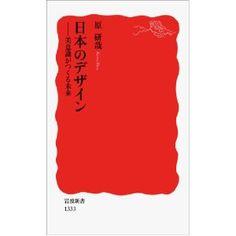 日本のデザイン―美意識がつくる未来 Japanese Design - Aesthetics Create the Futurepub by Kenya Hara