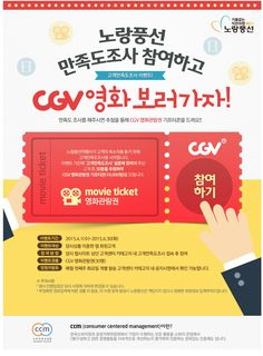 노랑풍선 설문조사 Promotional Design, Promotional Events, Page Design, Web Design, Korea Design, Ticket Design, Event Banner, Web Banner Design, Event Page