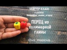 ПРОСТОЙ Мастер-класс / Стручок гороха из полимерной глины / овощи из полимерной глины - YouTube