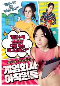 Women at a Game Company (Korean Drama - 2016) - 게임회사 여직원들 @ HanCinema :: The Korean Movie and Drama Database