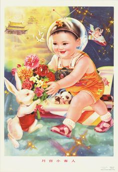 Space Baby Chinese poster: Little Guests in the Moon Palace, 1972 Chinese Propaganda Posters, Chinese Posters, Propaganda Art, Political Posters, Old Posters, Baby Posters, Vintage Posters, Vintage Art, Vintage Space
