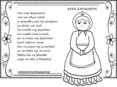 Greek Easter, Baby Play, Kite, Preschool Activities, Kindergarten, Teaching, Education, Blog, Handmade