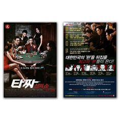 Tazza: The High Rollers 2 Movie Poster 2S 2014 Seung-hyun Choi (Big Bang Top) #MoviePoster