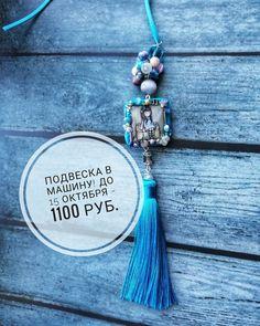 9 отметок «Нравится», 1 комментариев — Irena Bon 💜 jewellery (@irena_bon_v_nalichii) в Instagram: «Подвеска в твой автомобиль! Любишь сладенькое, особенно тортики? Твой глаз радует голубое небо? Ты…»