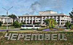 Предлагаем вашему вниманию программу празднования Дня города в Череповеце 2014!