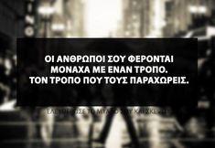 tilestwra.com | 40 από τα καλύτερα βαθυστόχαστα γνωμικά που μας βάζουν σε σκέψη Greek Quotes, Company Logo, Wisdom, Sayings, Logos, Truths, Simple, Bonheur, Lyrics