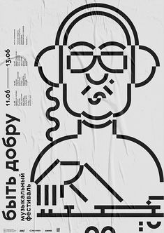 Byt' Dobru Festival: Minimal Branding & Abstract Illustrations. This article is part of the Daily Inspiration from HeyDesign. We bring you interesting content by designers, artists and photographers from around the world who pursue their passion and create magnificent artwork. We want to share high-quality designs to inspire your day and help you in your creative process. | HeyDesign.com