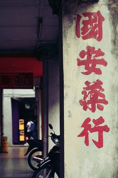 Chinese Typography by reeN!ezart, via Flickr