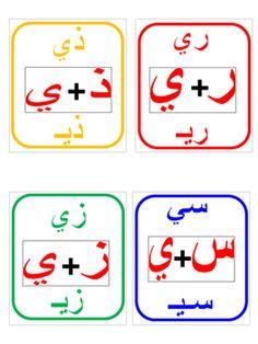 Arabic Long Vowels Flashcards(Part III) by Raki's Rad Language Resources Arabic Alphabet Letters, Arabic Alphabet For Kids, Long Vowel Worksheets, Kindergarten Math Worksheets, Arabic Handwriting, Write Arabic, Arabic Lessons, Long Vowels, Arabic Language