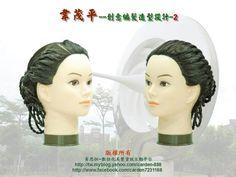 Blogger-黃思恒數位化美髮資訊平台: 樹德科技大學-韋茂平作品-以律動~不對稱平衡為例--三股扭轉編髮創意造型設計