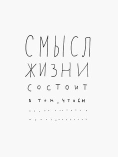 Принт на заказ «Смысл» Motivational Quotes For Women, Inspirational Quotes, Halloween Makeup Kits, Russian Quotes, Typography, Lettering, Man Humor, Woman Quotes, Wallpaper Quotes