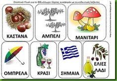 ΦΘΙΝ3 Autumn Crafts, Dog Tag Necklace, Blog, Classroom, Greek, Education, School, Gaming, Leaves