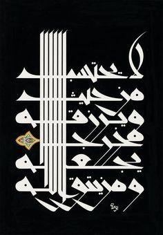 ...Ve men yettekıllâhe yec'al lehû mahrecâ * Ve yerzükuhü min haysü lâ yahtesib... (TALÂK, 2-3) (Kim Allah'tan korkarsa, Allah ona bir çıkış yolu ihsan eder. Ve ona beklemediği yerden rızık verir.) HATTAT: Cemâl Ahmed Bûstân, mağribî tarz kûfî. Arabic Font, Arabic Calligraphy Design, Arabic Design, Islamic Calligraphy, Islamic World, Islamic Art, 3ds Max Tutorials, Allah, Religious Text