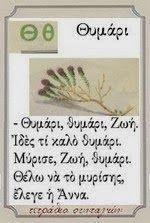 School Life, Old School, Old Greek, Diy For Kids, Childhood Memories, Growing Up, Greece, Nostalgia, Inspire
