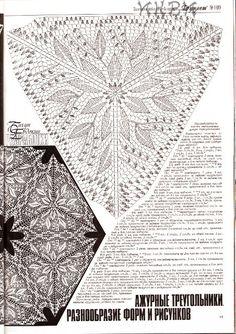 Photo - Her Crochet Crochet Motif Patterns, Crochet Blocks, Crochet Diagram, Crochet Chart, Crochet Squares, Thread Crochet, Filet Crochet, Crochet Stitches, Crochet Tablecloth