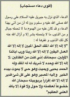 Arabic Words, Arabic Quotes, Islamic Quotes, Islamic Dua, Hadith, Duaa Islam, Islam Quran, Coran Islam, All About Islam