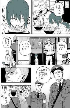 ぱげらった (@pageratta) さんの漫画   48作目   ツイコミ(仮)