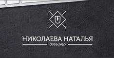Начало — графический дизайнер Николаева Наталья