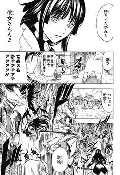 銀魂 Chapter 601 Page 17