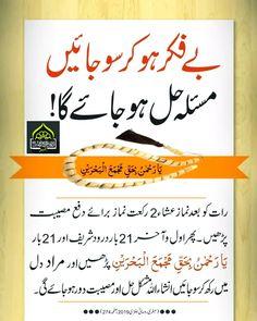 Duaa Islam, Islam Hadith, Allah Islam, Islam Quran, Quran Quotes Inspirational, Islamic Love Quotes, Religious Quotes, Islamic Phrases, Islamic Messages