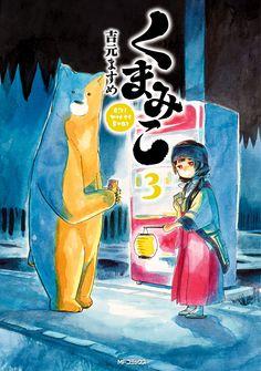 くまみこ 3<くまみこ> (コミックフラッパー):Amazon.co.jp:Kindle Store