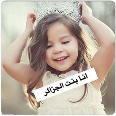 i'm بنت الجزائر