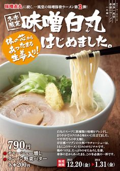 一風堂 ポスター - Google 検索 Food Design, Food Graphic Design, Food Poster Design, Menu Design, Food N, Food And Drink, Japanese Menu, Japanese Poster, Brochure Food