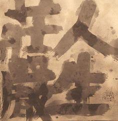 Suda Kokuta 須田剋太 (1906-1990), Majesty of Life.