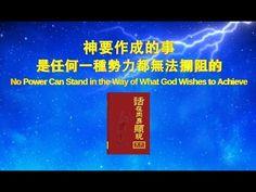 【東方閃電】全能神教會神話詩歌《神要作成的事是任何一種勢力都無法攔阻的》