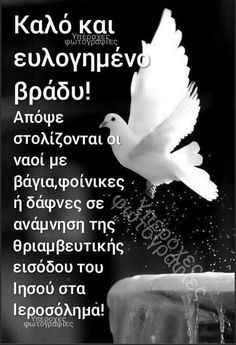 Good Morning, Wish, Orthodox Christianity, Quotes, Easter, Decor, Buen Dia, Quotations, Decoration