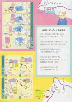 愛知県小児病棟パンフレット作成5