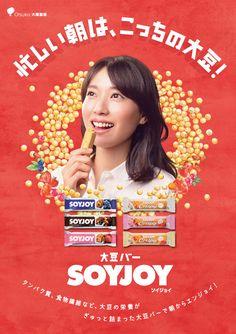 CM・グラフィック | SOYJOY公式サイト | 大塚製薬