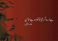 #Allama Iqbal
