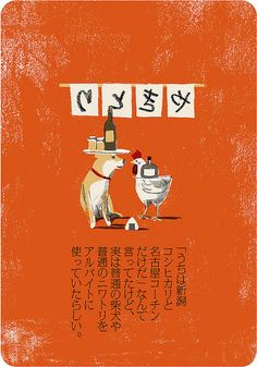 I don't know what this says, but I love this Shiba Inu dog and hen.